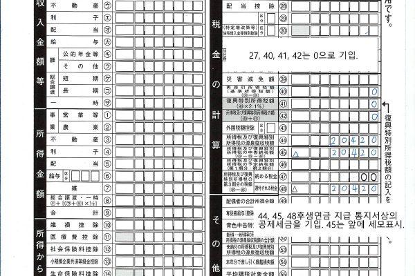 일본 퇴직소득의 선택과세 확정신고서 B - 1면