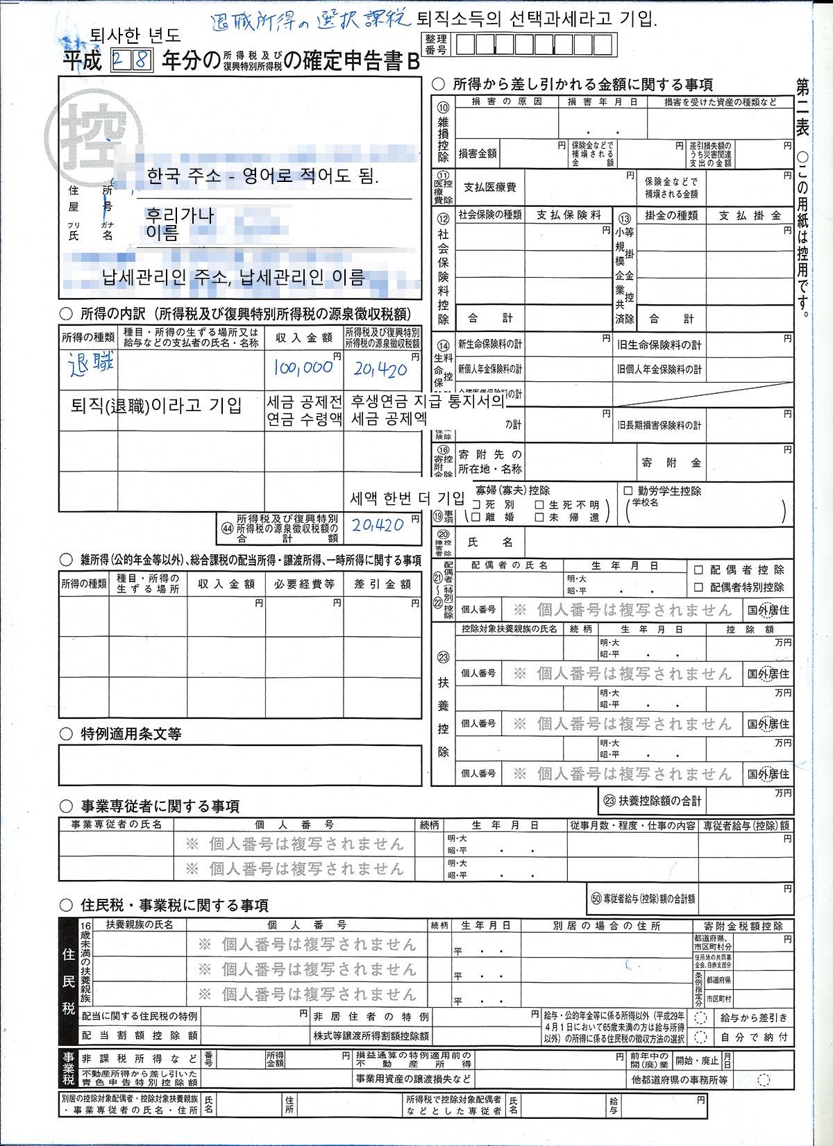 일본 퇴직소득의 선택과세 확정신고서 B - 2면