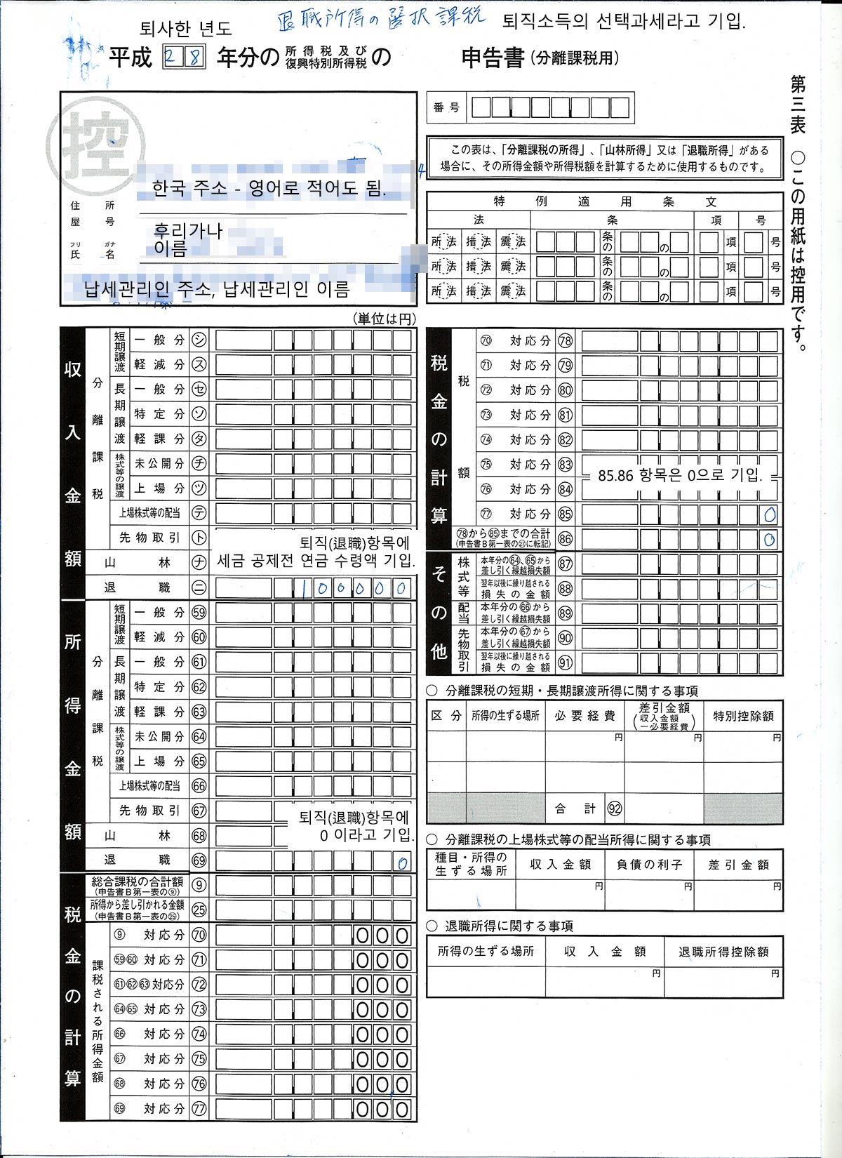 일본 퇴직소득의 선택과세 확정신고서 B - 3면