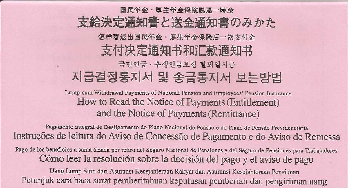일본 후생연금보험금 환급통지서 - 안내서