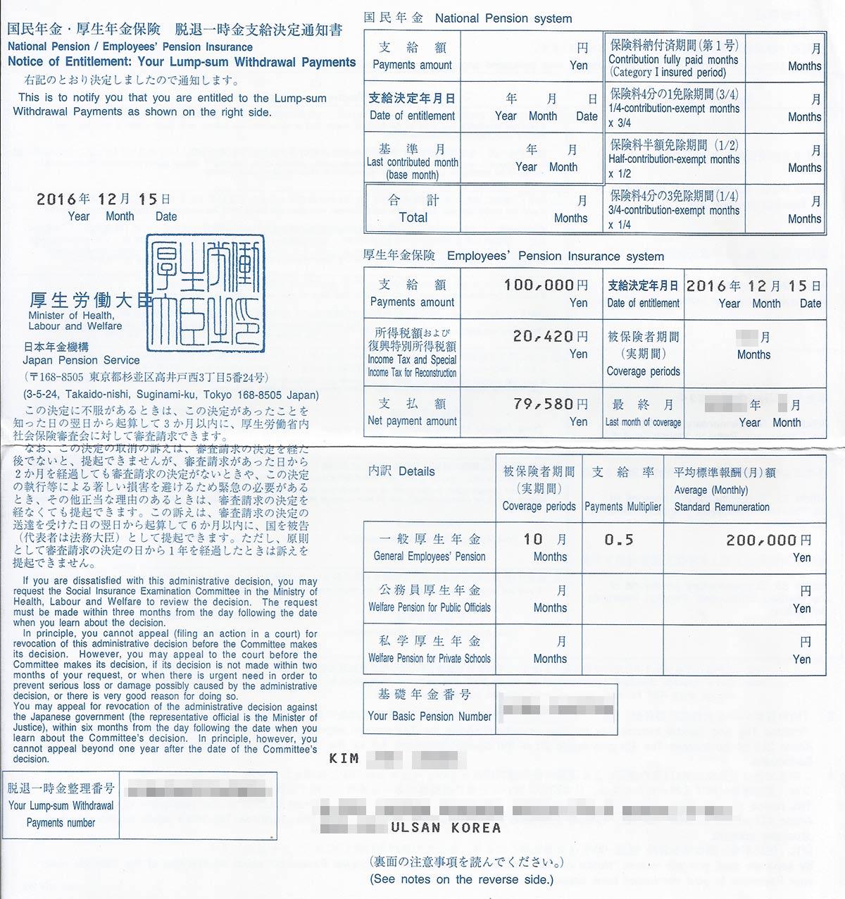 일본 후생연금보험금 환급통지서