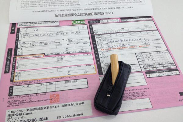 일본 부동산 계약 (보증회사)