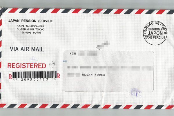 일본 후생연금보험금 환급통지 (lump sum withdrawal payment from Japan pension)