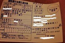 일본세금(퇴직소득의 선택과세) 환급 통지서